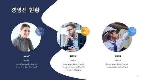 일반통신 공사업 회사소개서 (건설업) - 섬네일 9page