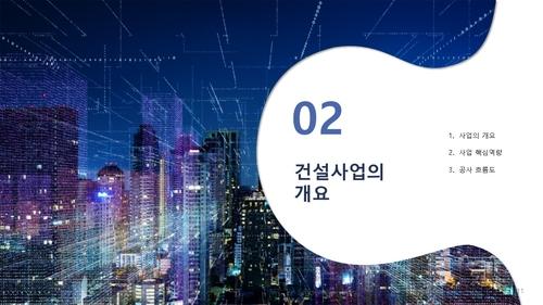 일반통신 공사업 회사소개서 (건설업) - 섬네일 12page