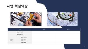 일반통신 공사업 회사소개서 (건설업) #14