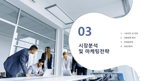 일반통신 공사업 회사소개서 (건설업) - 섬네일 16page