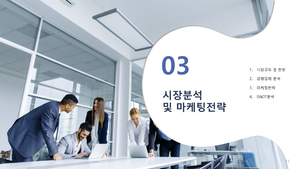 일반통신 공사업 회사소개서 (건설업) #16