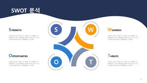 일반통신 공사업 회사소개서 (건설업) #20