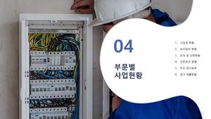 일반통신 공사업 회사소개서 (건설업) #21