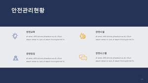 일반통신 공사업 회사소개서 (건설업) #25