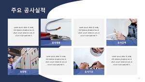 일반통신 공사업 회사소개서 (건설업) #26