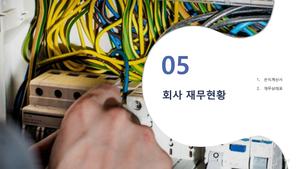 일반통신 공사업 회사소개서 (건설업) #28