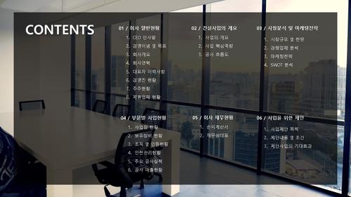 사업제안서 (시설물 유지관리 공사업) - 섬네일 2page