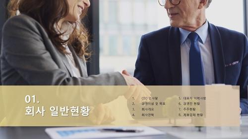 사업제안서 (시설물 유지관리 공사업) - 섬네일 3page