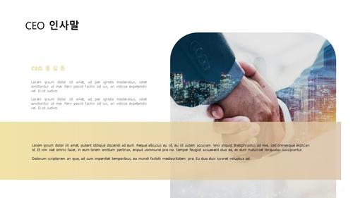 사업제안서 (시설물 유지관리 공사업) - 섬네일 4page