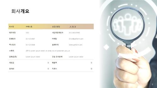 사업제안서 (시설물 유지관리 공사업) - 섬네일 6page