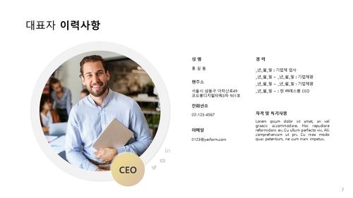 사업제안서 (시설물 유지관리 공사업) - 섬네일 8page