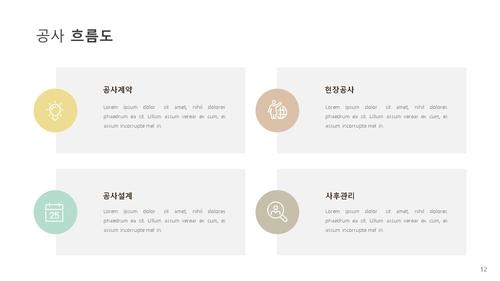 사업제안서 (시설물 유지관리 공사업) - 섬네일 15page