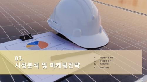 사업제안서 (시설물 유지관리 공사업) - 섬네일 17page
