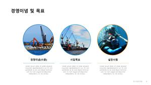 수중공사업 사업제안서 사업계획서
