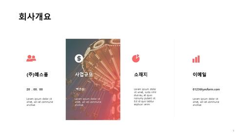 사업제안서 (테마파크) - 섬네일 6page