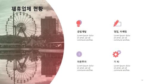 사업제안서 (테마파크) - 섬네일 11page