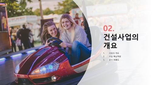 사업제안서 (테마파크) - 섬네일 12page