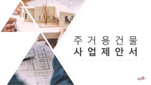 건설공사업 주거용 건물건설 사업제안서