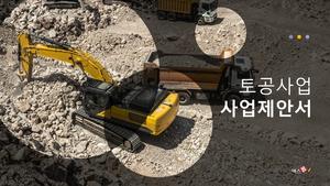 토공사업 사업제안서