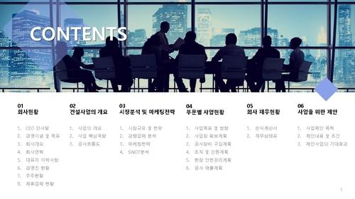 사업제안서 사무상업용건물 건설업 - 섬네일 2page