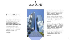 사업제안서 사무상업용건물 건설업 #4