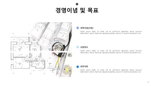 사업제안서 사무상업용건물 건설업 - 섬네일 5page