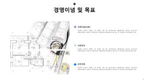 사업제안서 사무상업용건물 건설업 #5