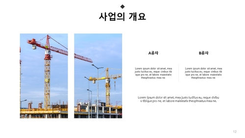 사업제안서 사무상업용건물 건설업 - 섬네일 13page