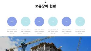 사업제안서 사무상업용건물 건설업 #23