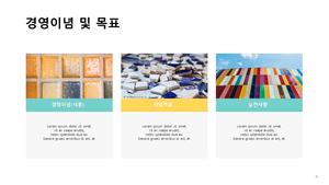 타일공사업 사업제안서 (건설업)