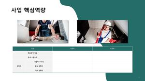 타일공사업 사업제안서 (건설업) #14