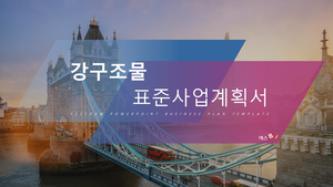 (표준) 강구조물공사업계획서