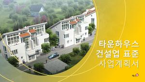 건설업 표준사업계획서 (타운하우스)