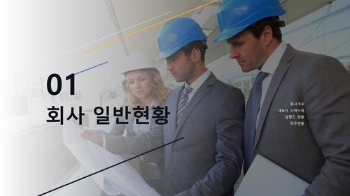 (건설업) 미장방수공사업 표준 사업계획서 - 섬네일 3page