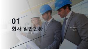 (건설업) 미장방수공사업 표준 사업계획서 #3