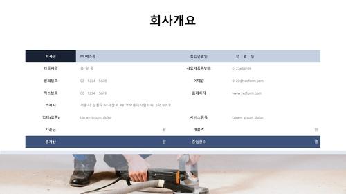 (건설업) 미장방수공사업 표준 사업계획서 - 섬네일 4page