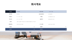 (건설업) 미장방수공사업 표준 사업계획서 #4
