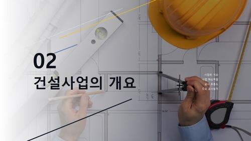 (건설업) 미장방수공사업 표준 사업계획서 - 섬네일 10page