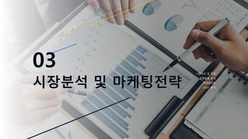 (건설업) 미장방수공사업 표준 사업계획서 - 섬네일 15page