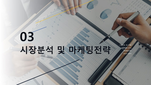 (건설업) 미장방수공사업 표준 사업계획서 #15