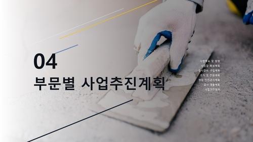 (건설업) 미장방수공사업 표준 사업계획서 - 섬네일 20page