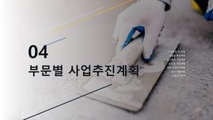 (건설업) 미장방수공사업 표준 사업계획서 #20