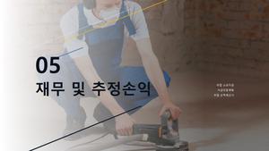 (건설업) 미장방수공사업 표준 사업계획서 #28