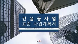 건설공사업_표준 사업계획서