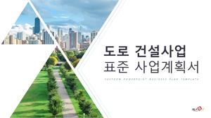 도로 건설사업 표준 사업계획서