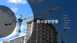 쇼핑몰건설업 표준사업계획서