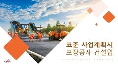 표준 사업계획서_포장공사