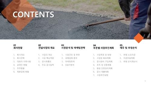 표준 사업계획서_포장공사 - 섬네일 2page