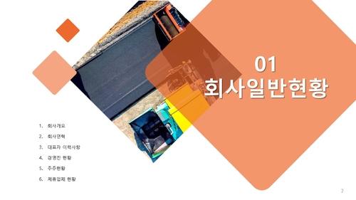 표준 사업계획서_포장공사 - 섬네일 3page