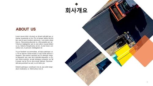표준 사업계획서_포장공사 - 섬네일 4page